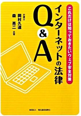 インターネットの法律Q&A : これだけは知っておきたいウェブ安全対策