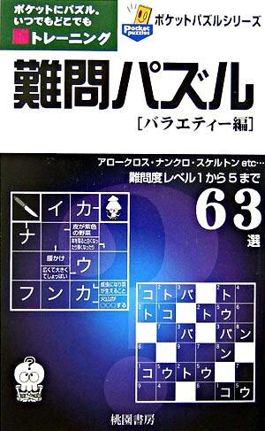 難問パズル バラエティー編 <ポケットパズルシリーズ>