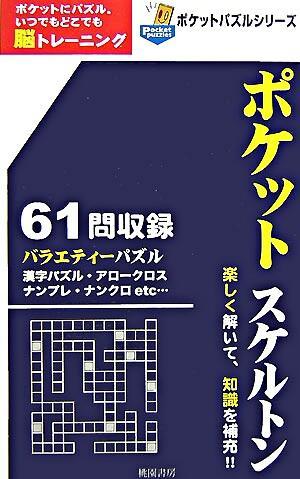 ポケットスケルトン <ポケットパズルシリーズ>