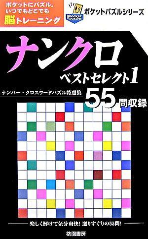 ナンクロベストセレクト : ナンバー・クロスワードパズル特選集 1 <ポケットパズルシリーズ>