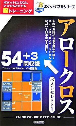 アロークロスベストセレクト 1 <ポケットパズルシリーズ>
