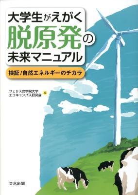 大学生がえがく脱原発の未来マニュアル : 検証!自然エネルギーのチカラ