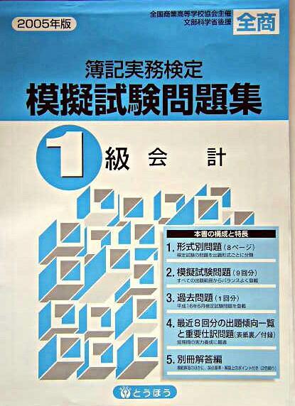 簿記実務検定模擬試験問題集 1級 会計 2005年版