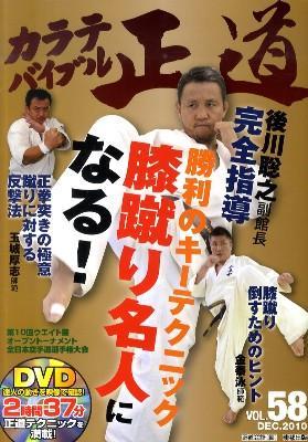 カラテバイブル正道 VOL.58