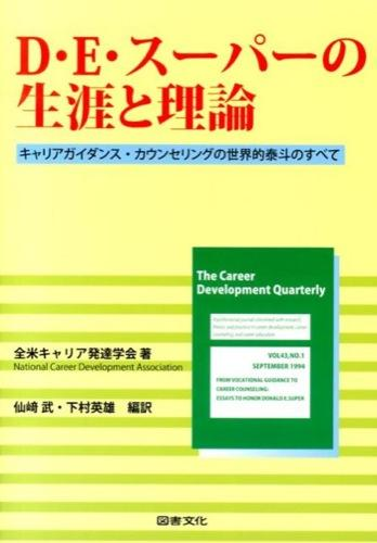 D・E・スーパーの生涯と理論 : キャリアガイダンス・カウンセリングの世界的泰斗のすべて