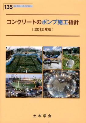 コンクリートのポンプ施工指針 2012年版 <コンクリートライブラリー 135>