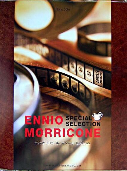 エンニオ・モリコーネ/スペシャル・セレクション : ピアノ・ソロ