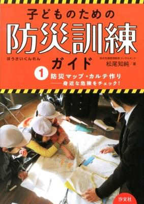 子どものための防災訓練ガイド 1
