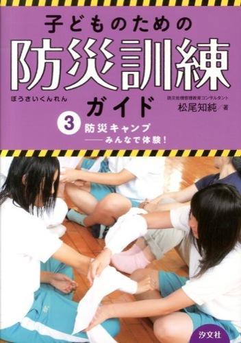 子どものための防災訓練ガイド 3