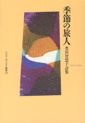 季節の旅人 : 豊田智慧子詩集 <エリア・ポエジア叢書 23>
