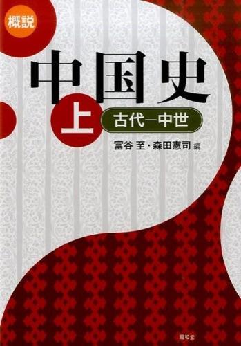 概説中国史 上 (古代-中世)