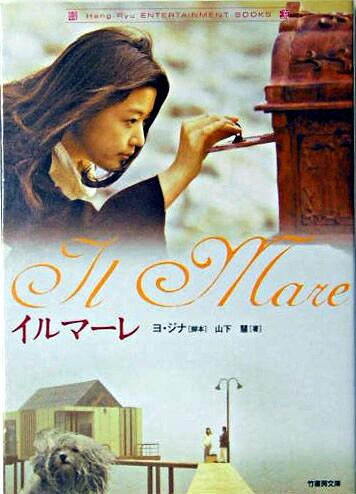 イルマーレ <竹書房文庫  Hang-ryu entertainment books>