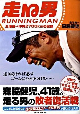 走る男 : 北海道→沖縄2700kmの記録 : 日本縦断ウルトラジョギングの旅が今、はじまる!!