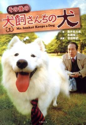 その後の犬飼さんちの犬 <竹書房文庫 な2-6>