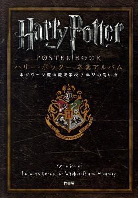 ハリー・ポッター卒業アルバム : ホグワーツ魔法魔術学校7年間の思い出