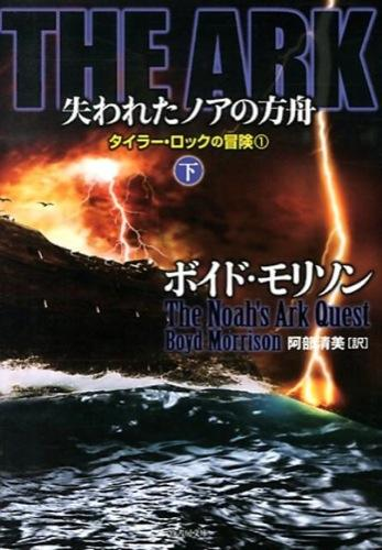 THE ARK失われたノアの方舟 下 <竹書房文庫  タイラー・ロックの冒険 も4-2  1>