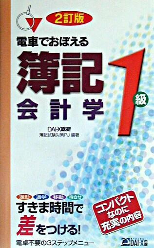 電車でおぼえる簿記1級会計学 <DAI-Xの資格書> 2訂版.
