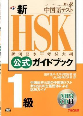 新HSK公式ガイドブック1級 : 中国政府公認中国語テスト
