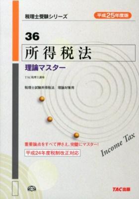 所得税法理論マスター 平成25年度版 <税理士受験シリーズ 36>