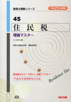 住民税理論マスター 平成25年度版 <税理士受験シリーズ 45>