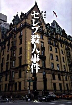 セレブ殺人事件 <Cold blood documentary series>