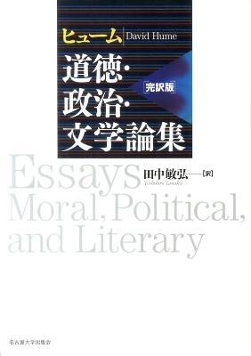ヒューム道徳・政治・文学論集 : 完訳版 完訳版