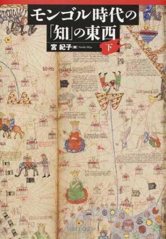 モンゴル時代の「知」の東西 下