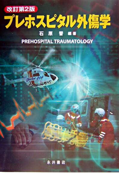 プレホスピタル外傷学 : JPTEC準拠 改訂第2版.