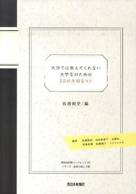 大学では教えてくれない大学生のための22の大切なコト <西日本新聞ブックレット  シリーズ・食卓の向こう側 26>