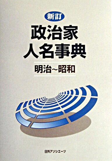 政治家人名事典 : 明治~昭和 新訂.