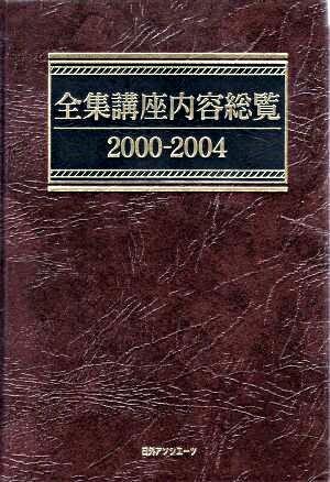 全集講座内容総覧 2000-2004