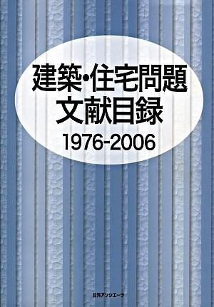 建築・住宅問題文献目録 1976-2006