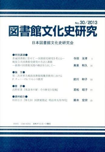 図書館文化史研究 No.30/2013