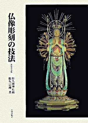 仏像彫刻の技法 新装普及版.