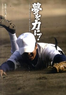 夢を力に! : 甲子園と高校野球隠された心の物語 <日刊スポーツ・ノンフィクション>