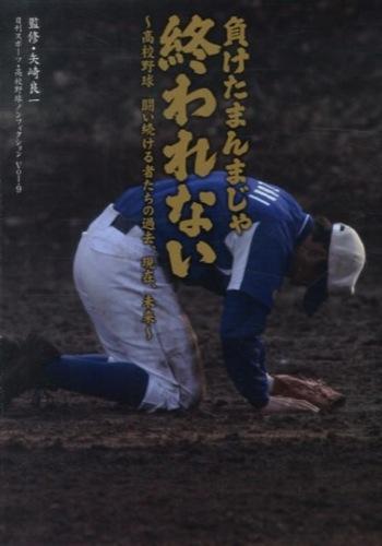 負けたまんまじゃ終われない : 高校野球闘い続ける者たちの過去、現在、未来 <日刊スポーツ・高校野球ノンフィクション Vol.9>