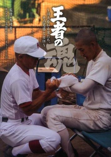 王者の魂 : 高校野球頂点を知る男たち。その葛藤と自任 <日刊スポーツ・高校野球ノンフィクション Vol.10>