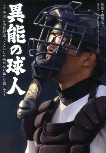 異能の球人 <日刊スポーツ・高校野球ノンフィクション Vol.11>