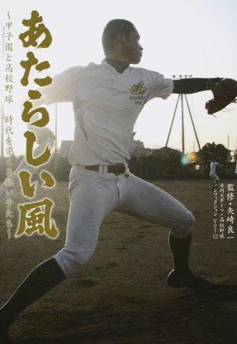 あたらしい風 <日刊スポーツ・高校野球ノンフィクション Vol.12>