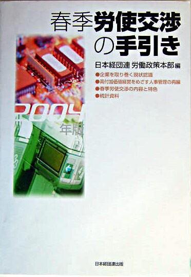 春季労使交渉の手引き 2004年版