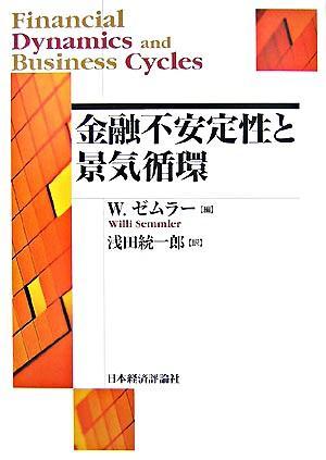 金融不安定性と景気循環 <ポスト・ケインジアン叢書 34>