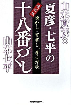 夏彦・七平の十八番づくし : 懐かし・可笑し、毒舌対談 復刻版.
