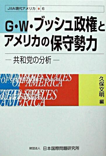G.W.ブッシュ政権とアメリカの保守勢力 : 共和党の分析 <JIIA現代アメリカ 6>