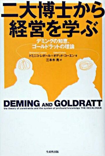 二大博士から経営を学ぶ : デミングの知恵、ゴールドラットの理論