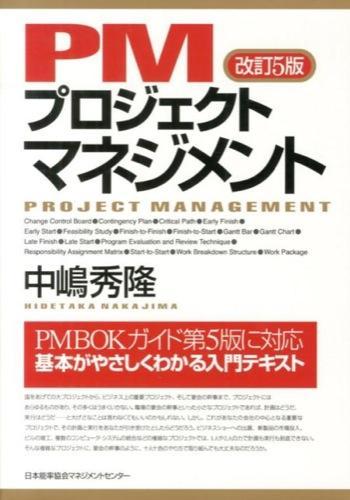 PMプロジェクトマネジメント = PROJECT MANAGEMENT 改訂5版.