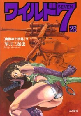 ワイルド7 26 (魔像の十字路 5) <ぶんか社コミック文庫>
