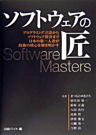 ソフトウェアの匠 : プログラミング言語からソフトウェア特許まで日本の第一人者が技術の核心を解き明かす
