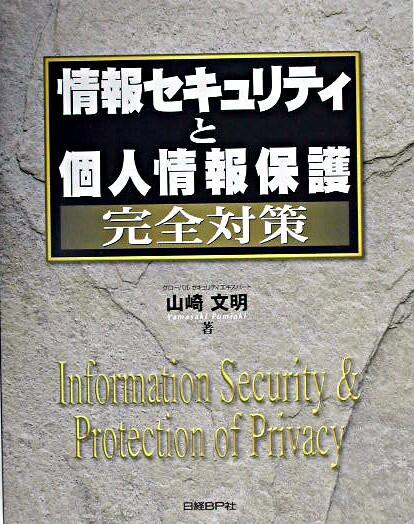 情報セキュリティと個人情報保護 : 完全対策