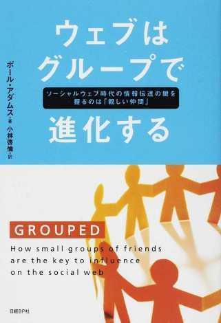 ウェブはグループで進化する : ソーシャルウェブ時代の情報伝達の鍵を握るのは「親しい仲間」