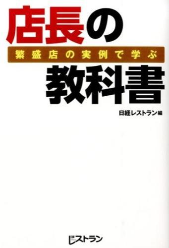 店長の教科書